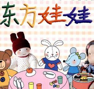 东方娃娃jiameng