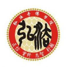 弘法寺国学班诚邀加盟
