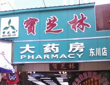 宝芝林网上药店