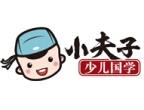 小夫子guo学教yu加盟