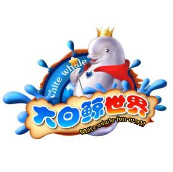 大白鲸世界儿童乐园诚邀加盟