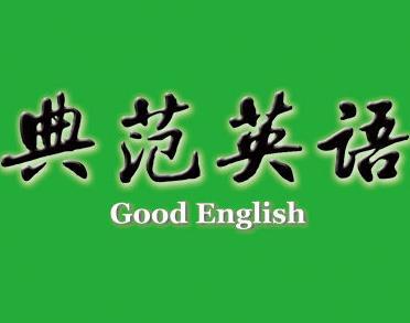 典范少儿英语