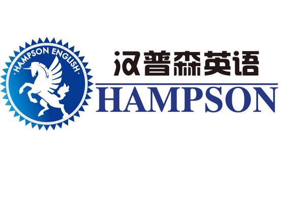 汉普森少儿英语