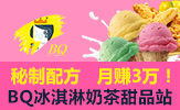 BQ冰淇淋加盟