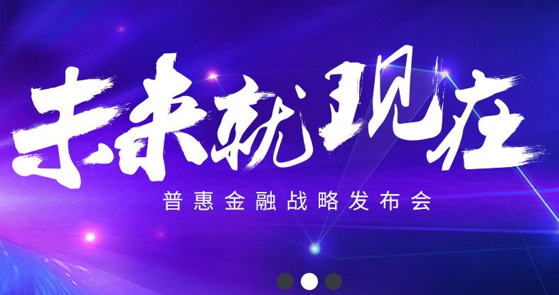 普惠金融加盟