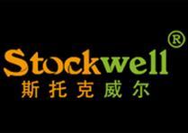 stockwell酒店用品