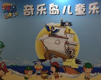 奇乐岛儿童乐园加盟