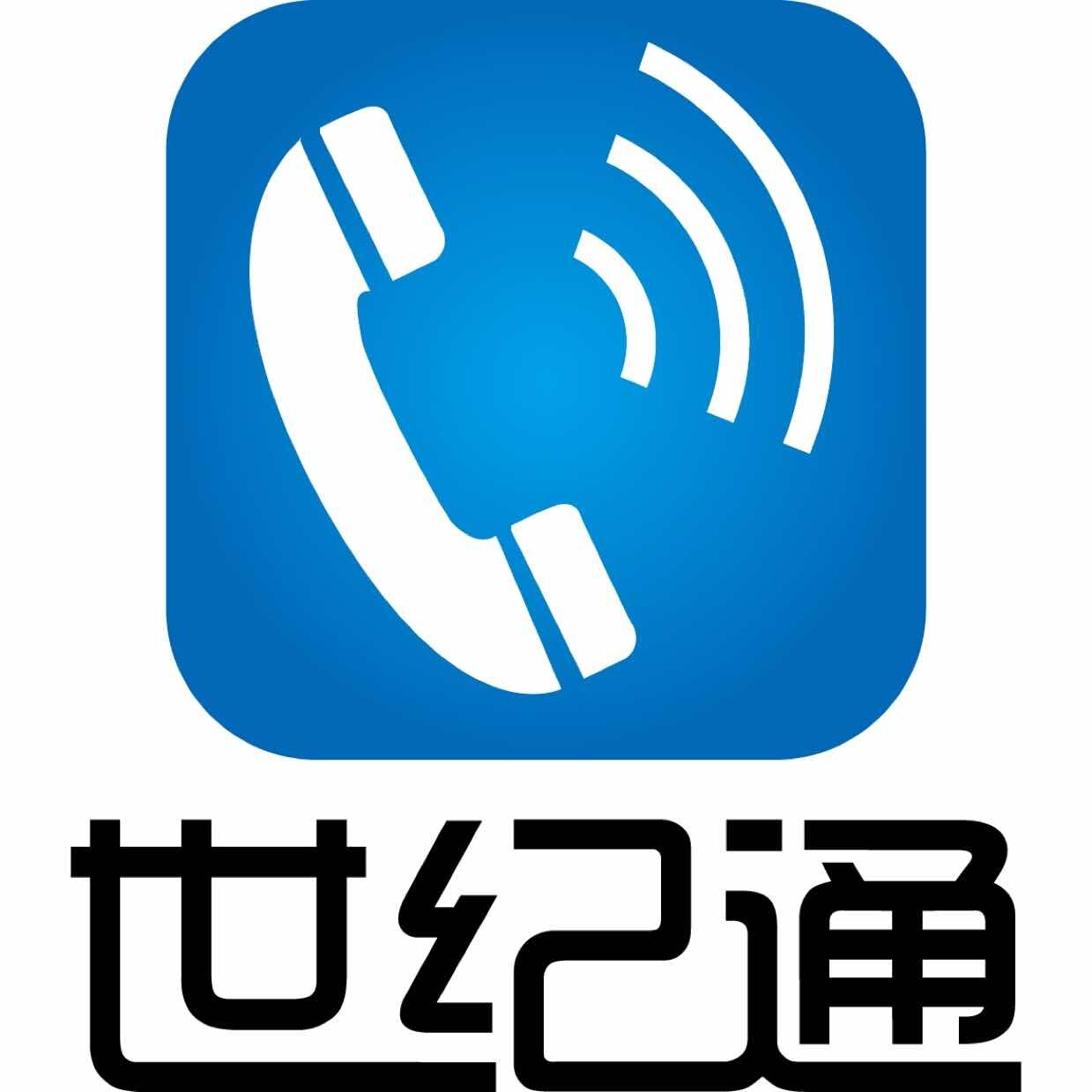世纪通网络电话