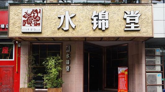 水锦堂港式火锅诚邀加盟