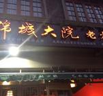 锦城大院火锅