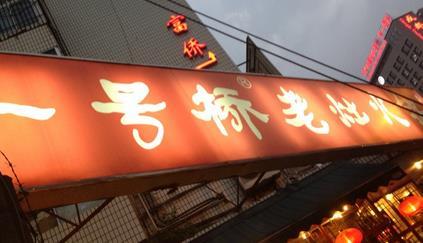 一号桥老灶火锅