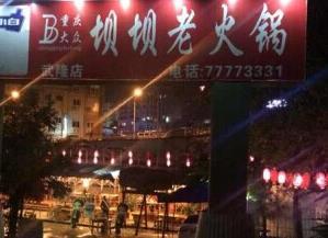 重庆坝坝老火锅