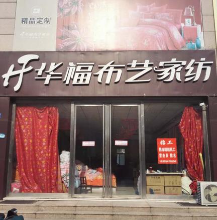 华福布艺家纺
