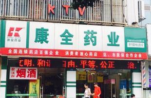 康全yao店