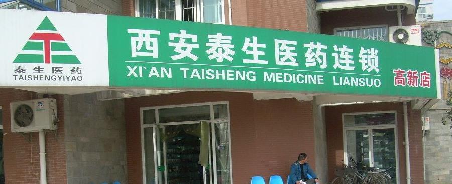 泰生药店加盟