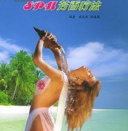 芳香spa