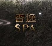 香逸spa