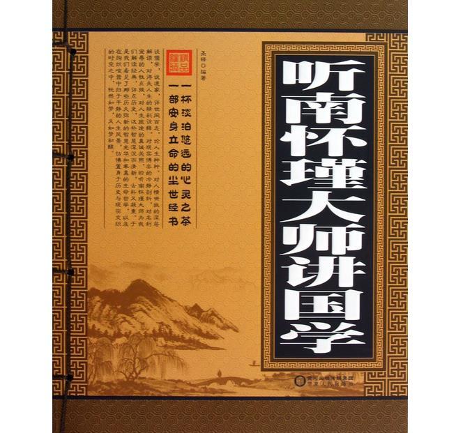 南怀瑾国学教育