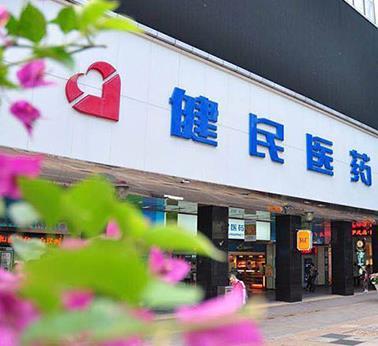 广药健民网上药店
