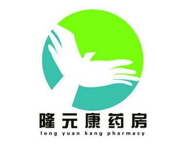 隆元康網上藥店