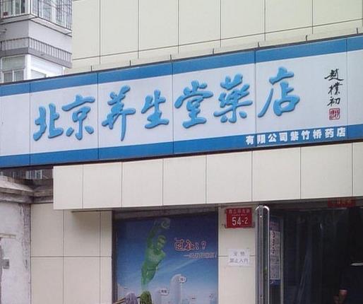 养生堂药店