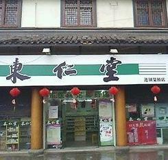 东仁堂网上药店
