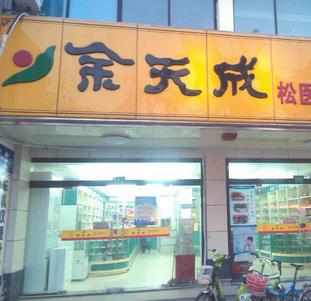 余天成药店