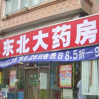 東北網上藥店
