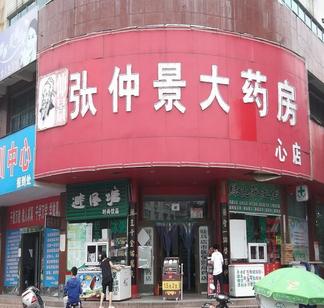 张仲景大药房网上药店