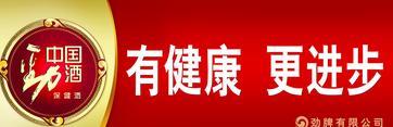 中国劲酒诚邀加盟