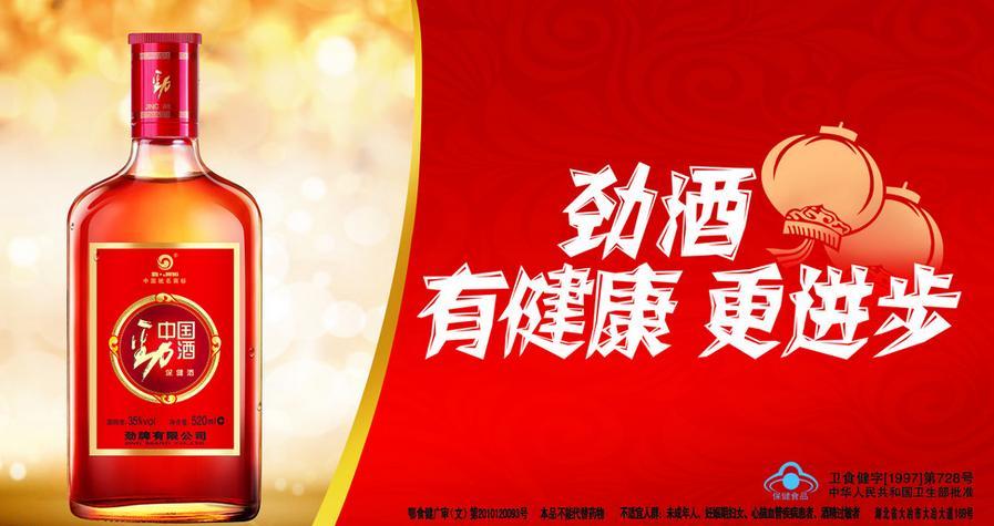 中国劲酒加盟