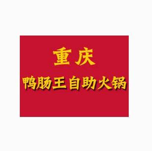 重庆鸭肠王自助火锅