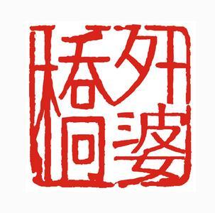 重庆外婆桥自助火锅