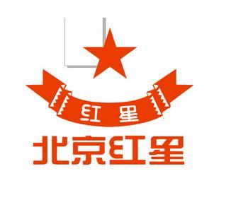 北京红星二锅头