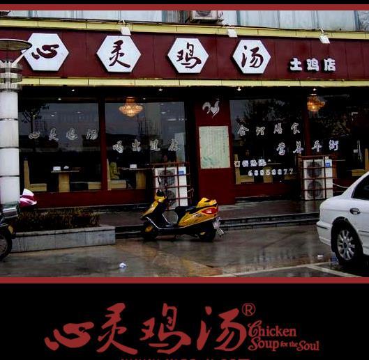 心灵鸡汤火锅