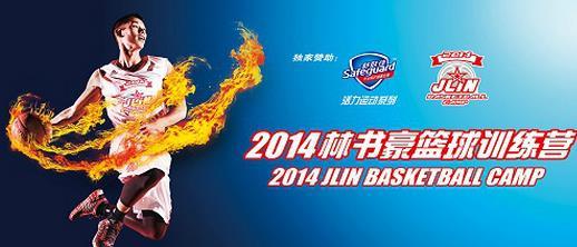 林书豪篮球训练营