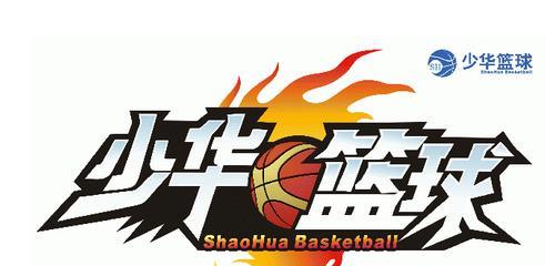 少华篮球训练营