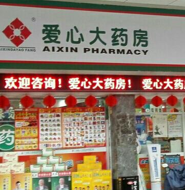 爱心药店加盟