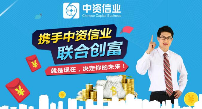 中资信业理财平台加盟