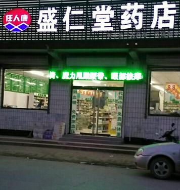 盛仁堂网上药店