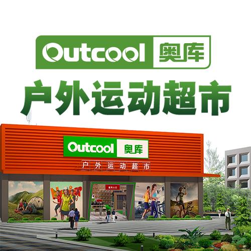 奥库户外运动超市诚邀加盟