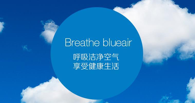 blueair空气净化器加盟