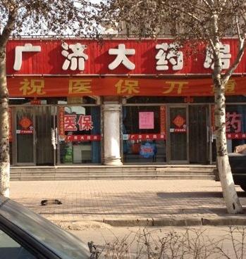 广济药店加盟图片