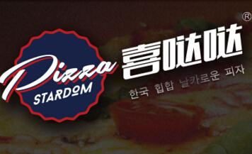 喜哒哒披萨