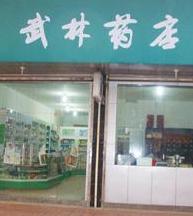 武林药店加盟图片