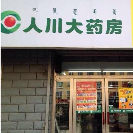 人川网上药店加盟图片