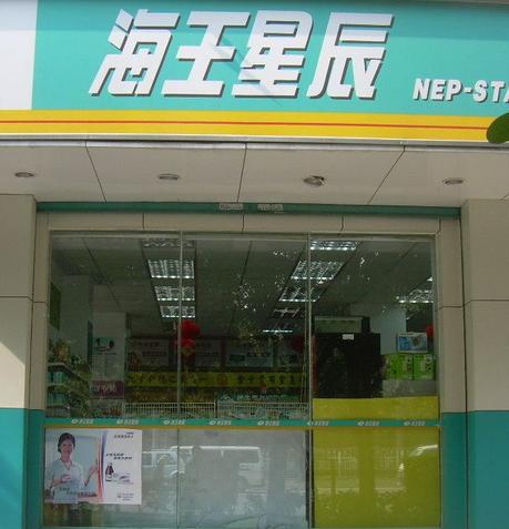 海王星药店加盟图片