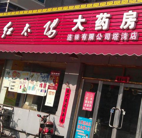 红太阳药店加盟图片