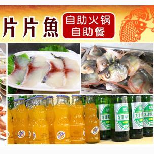 片片魚自(zi)助火鍋(guo)