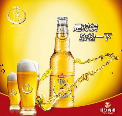 珠江啤酒加盟图片
